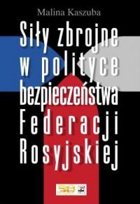 Siły zbrojne w polityce bezpieczeństwa - okładka książki