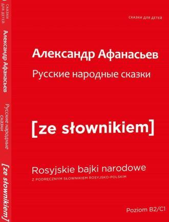 Rosyjskie narodowe bajki (wersja - okładka książki