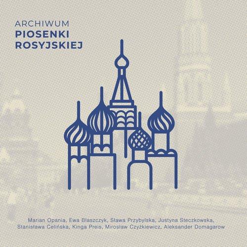 Archiwum piosenki rosyjskiej - okładka płyty