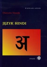 Język hindi. Seria: Języki Azji i Afryki - okładka książki