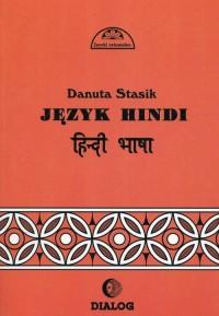 Podręcznik języka hindi cz. 1. - okładka podręcznika