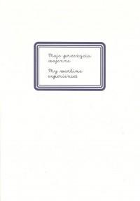 Moje przeżycia wojenne - okładka książki