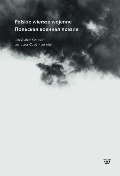 Polskie wiersze wojenne - okładka książki