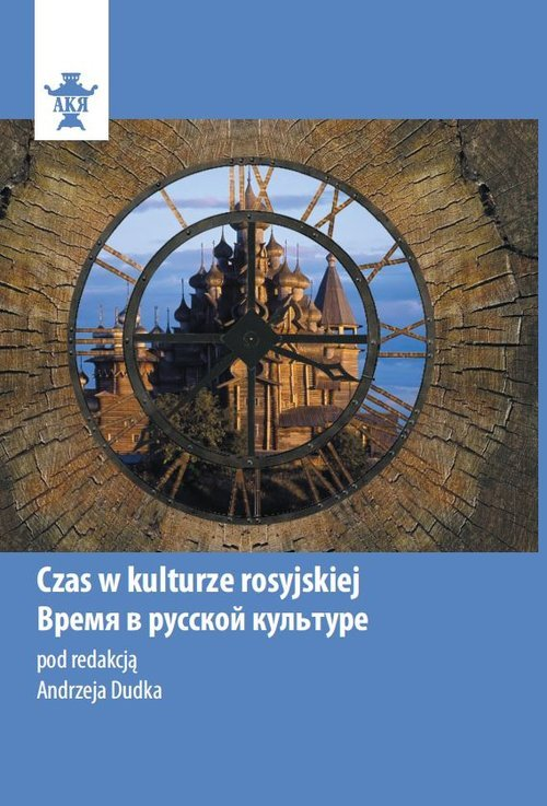 Czas w kulturze rosyjskiej - okładka książki