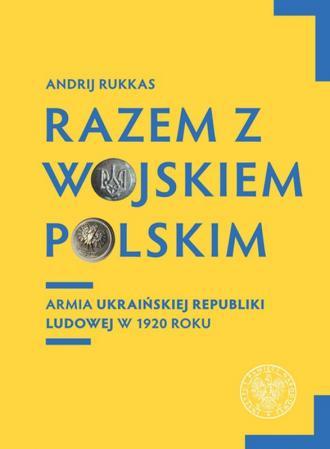 Razem z Wojskiem Polskim. Armia - okładka książki