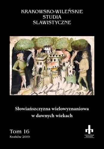 Słowiańszczyzna wielowyznaniowa - okładka książki