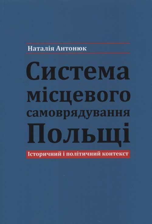 Systema miscewoho samowriaduwannia - okładka książki