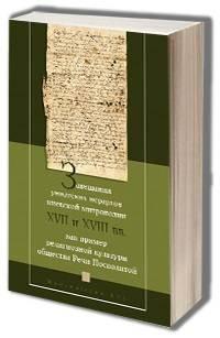 Testamenty hierarchów unickich - okładka książki