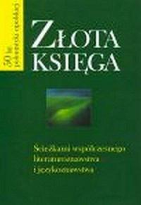 Złota księga. Ścieżkami współczesnego literaturoznawstwa i językoznawstwa. 50 lat polonistyki opolskiej - okładka książki
