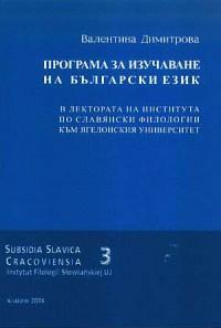 Program nauczania języka bułgarskiego (Programa za izuczawanie...) - okładka książki
