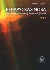 Język białoruski cz.1 - okładka książki