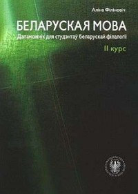 Język białoruski cz.2 - okładka książki
