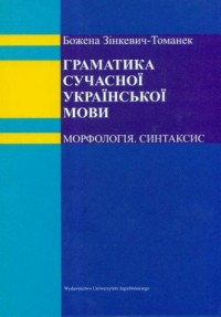 Gramatyka współczesnego języka ukraińskiego. Morfologia. Składnia - okładka książki