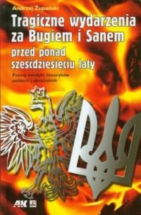 Tragiczne wydarzenia za Bugiem i Sanem przed ponad sześćdziesięciu laty - okładka książki
