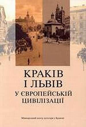 Krakiw i Lviv u ewropejskij cywilizacji - okładka książki