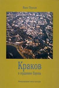 Krakow w serdcewinie Jewropy / - okładka książki