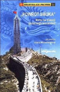 Powrót smoka. Marsz ku pozycji globalnego mocarstwa. Biblioteka Azji i Pacyfiku - okładka książki