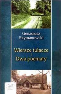 Wiersze tułacze i dwa poematy - okładka książki
