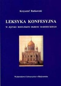 Leksyka konfesyjna w języku rosyjskim okresu radzieckiego - okładka książki