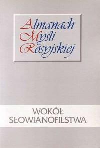 Wokół słowianofilstwa. Seria: Almanach Myśli Rosyjskiej - okładka książki