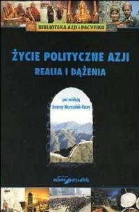 Życie polityczne Azji. Realia i dążenia. Biblioteka Azji i Pacyfiku - okładka książki