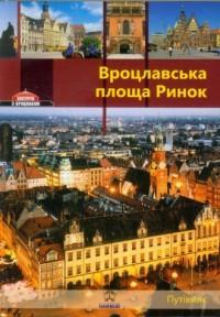 Wrocławski Rynek. Przewodnik (wersja rosyjska) - okładka książki