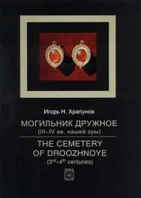 Mogilnik Drużnoje (III-IV w. n.e.) - okładka książki