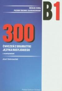 300 ćwiczeń z gramatyki języka rosyjskiego B1 wg ESOKJ - okładka podręcznika