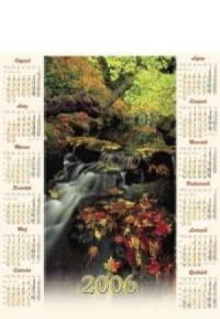 Kalendarz 2006 Wodospad - okładka książki