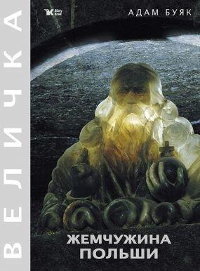 Klejnot Rzeczypospolitej (wersja - okładka książki